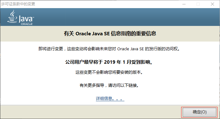JDK 安装 03