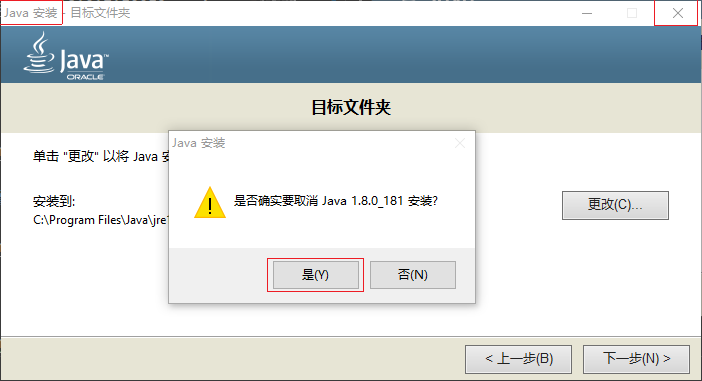 不安装 Java