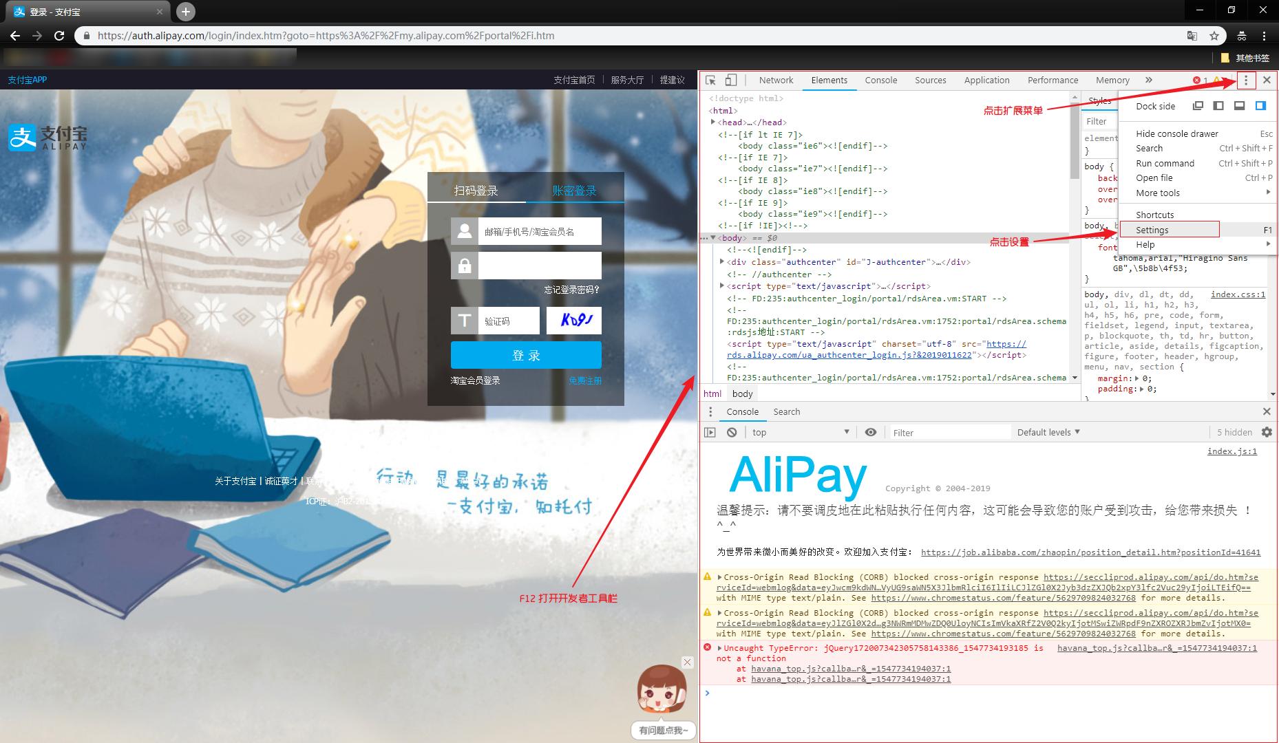 打开 Chrome 开发者工具